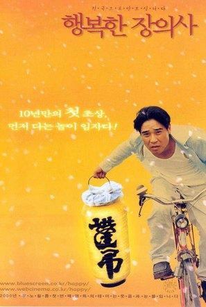 Haengbokhan jangeuisa - South Korean Movie Poster (thumbnail)