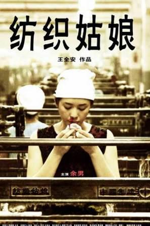 Fang zhi gu niang - Chinese Movie Poster (thumbnail)