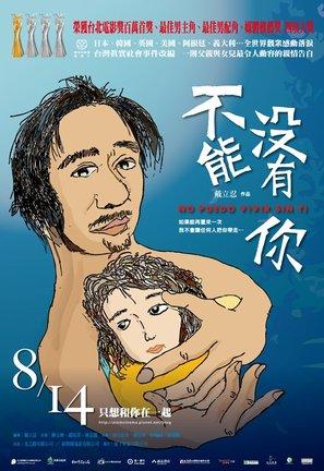 Bu neng mei you ni - Taiwanese Movie Poster (thumbnail)