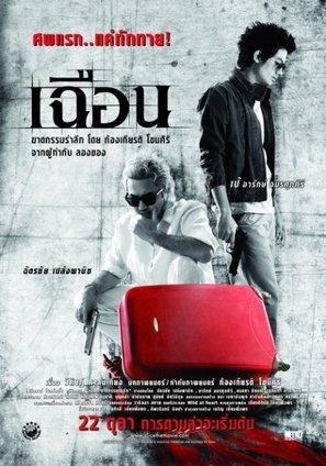 Cheun - Thai Movie Poster (thumbnail)
