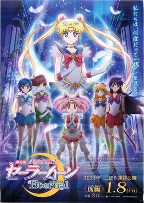 Sailor Moon Eternal - Japanese Movie Poster (thumbnail)