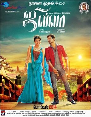 Jilla - Indian Movie Poster (thumbnail)
