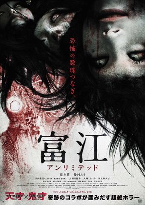 Tomie: Anrimiteddo - Japanese Movie Poster (thumbnail)