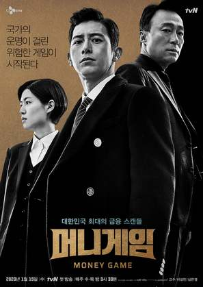 """Meonigeim"" - South Korean Movie Poster (thumbnail)"