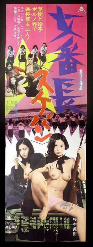 Sukeban - Japanese Movie Poster (thumbnail)