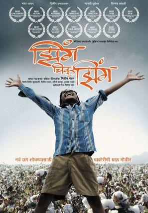 Jhing Chik Jhing - Indian Movie Poster (thumbnail)