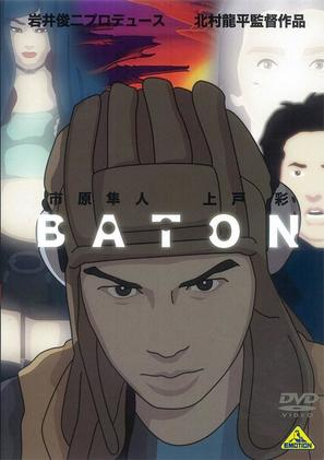 Baton - Japanese Movie Cover (thumbnail)