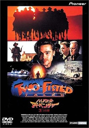 Two Fisted Tales - Japanese poster (thumbnail)