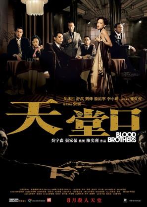Tian tang kou - Hong Kong Movie Poster (thumbnail)
