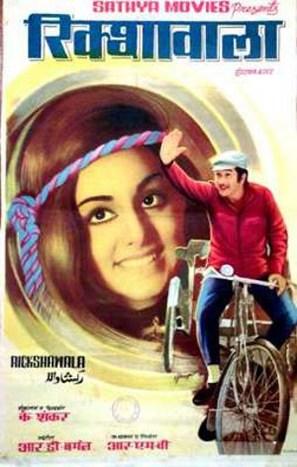 Rickshawala - Indian Movie Poster (thumbnail)