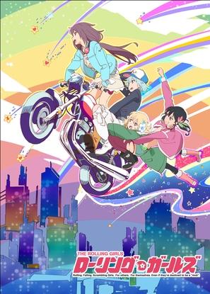 """Roringu garuzu"" - Japanese Movie Poster (thumbnail)"