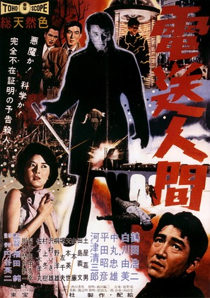 Denso Ningen - Japanese Movie Poster (thumbnail)