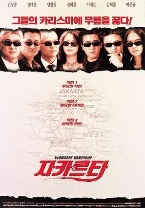 Jakarta - South Korean poster (thumbnail)