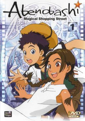 """Abenobashi mahô shôtengai"" - French DVD movie cover (thumbnail)"