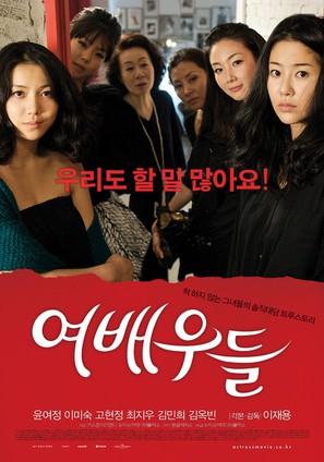 Actresses - South Korean Movie Poster (thumbnail)