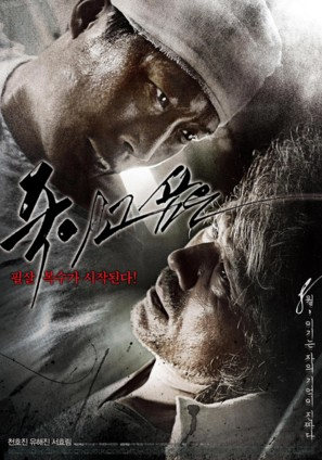 Joogigo Sipeun - South Korean Movie Poster (thumbnail)