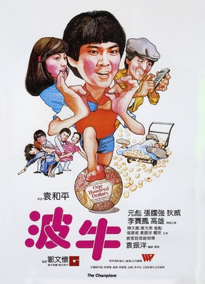 Boh ngau - Hong Kong Movie Poster (thumbnail)