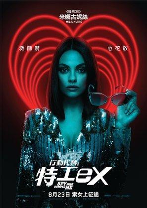 The Spy Who Dumped Me - Hong Kong Movie Poster (thumbnail)