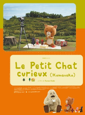 Komaneko - French Movie Poster (thumbnail)