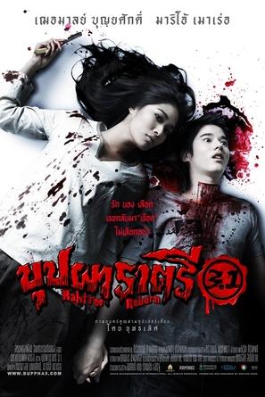 Buppah Rahtree 3.1 - Thai Movie Poster (thumbnail)