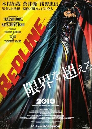 Redline - Japanese Movie Poster (thumbnail)