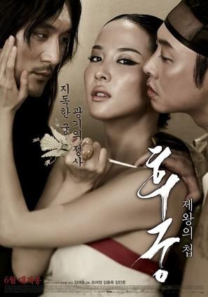 The Concubine - South Korean Movie Poster (thumbnail)