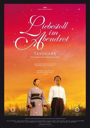 Tasogare - German Movie Poster (thumbnail)