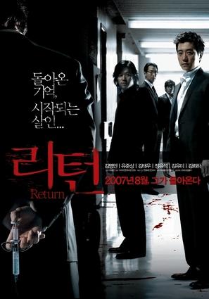 Return - South Korean Movie Poster (thumbnail)