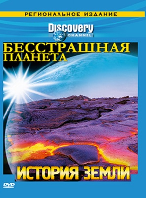 """""""Fearless Planet"""" - Russian DVD cover (thumbnail)"""