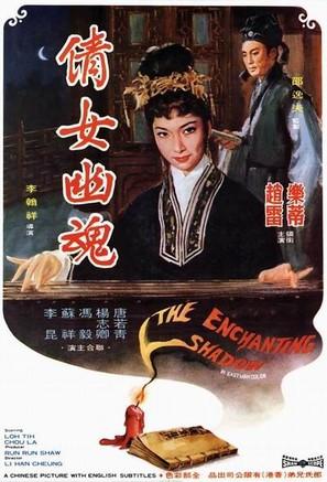 Ching nu yu hun - Hong Kong Movie Poster (thumbnail)