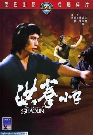 Hong quan xiao zi - Hong Kong Movie Poster (thumbnail)