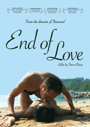 End of Love - Movie Cover (thumbnail)