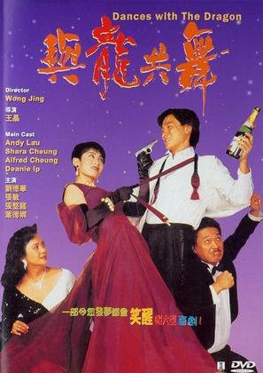 Yu long gong wu