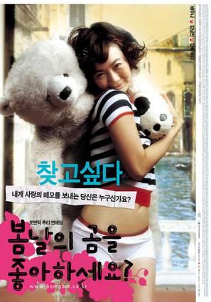 Bomnalui gomeul johahaseyo - South Korean Movie Poster (thumbnail)