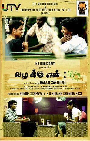 Vezhakku Enn 18/9 - Indian Movie Poster (thumbnail)