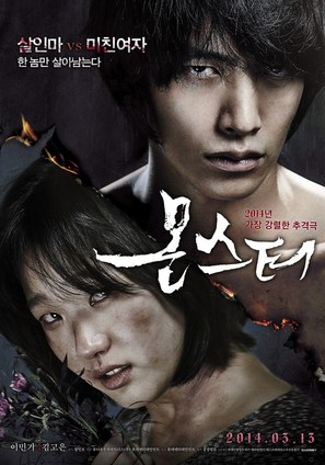 Mon-seu-teo - South Korean Movie Poster (thumbnail)