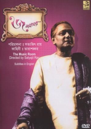 Jalsaghar - Indian DVD cover (thumbnail)