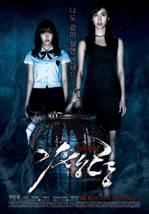Ghastly - South Korean Movie Poster (thumbnail)
