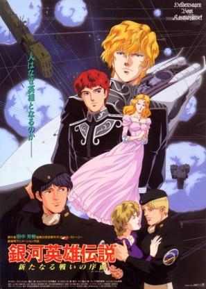 """Ginga eiyû densetsu"" - Japanese Movie Poster (thumbnail)"