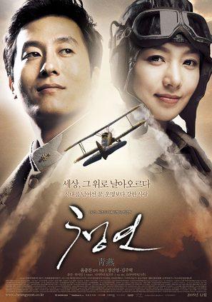 Cheong yeon