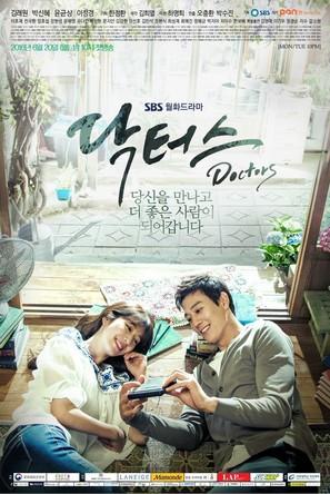 """""""Dakteoseu"""" - South Korean Movie Poster (thumbnail)"""