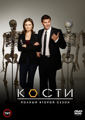 """Bones"" - Russian Movie Cover (thumbnail)"