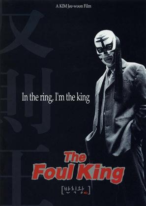 Banchikwang - poster (thumbnail)