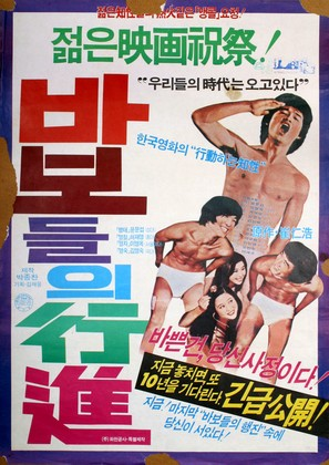 Babodeuli haengjin - South Korean Movie Poster (thumbnail)