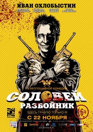 Solovey-Razboynik - Russian Movie Poster (thumbnail)