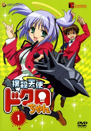 """""""Bokusatsu tenshi Dokuro-chan"""" - Japanese Movie Cover (thumbnail)"""