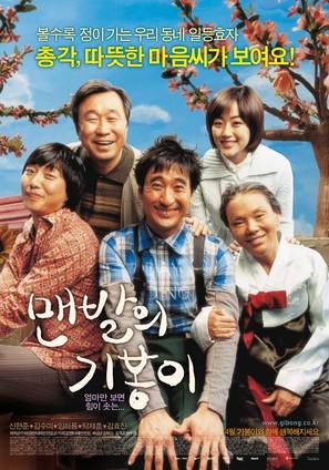 Maenbal-ui Kibong-i - South Korean poster (thumbnail)