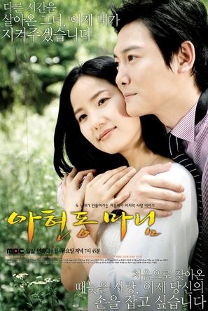 """Ah-hyeon-dong Ma-nim"" - South Korean Movie Poster (thumbnail)"