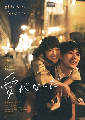 What Is Love? - Japanese Movie Poster (thumbnail)