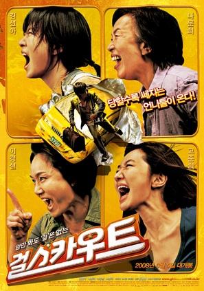 Geol seukauteu - South Korean Movie Poster (thumbnail)